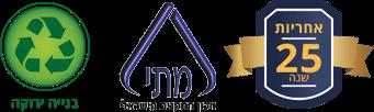 אחריות ל25 שנה, באישור מכון התקנים הישראלי ובתקן בנייה ירוקה