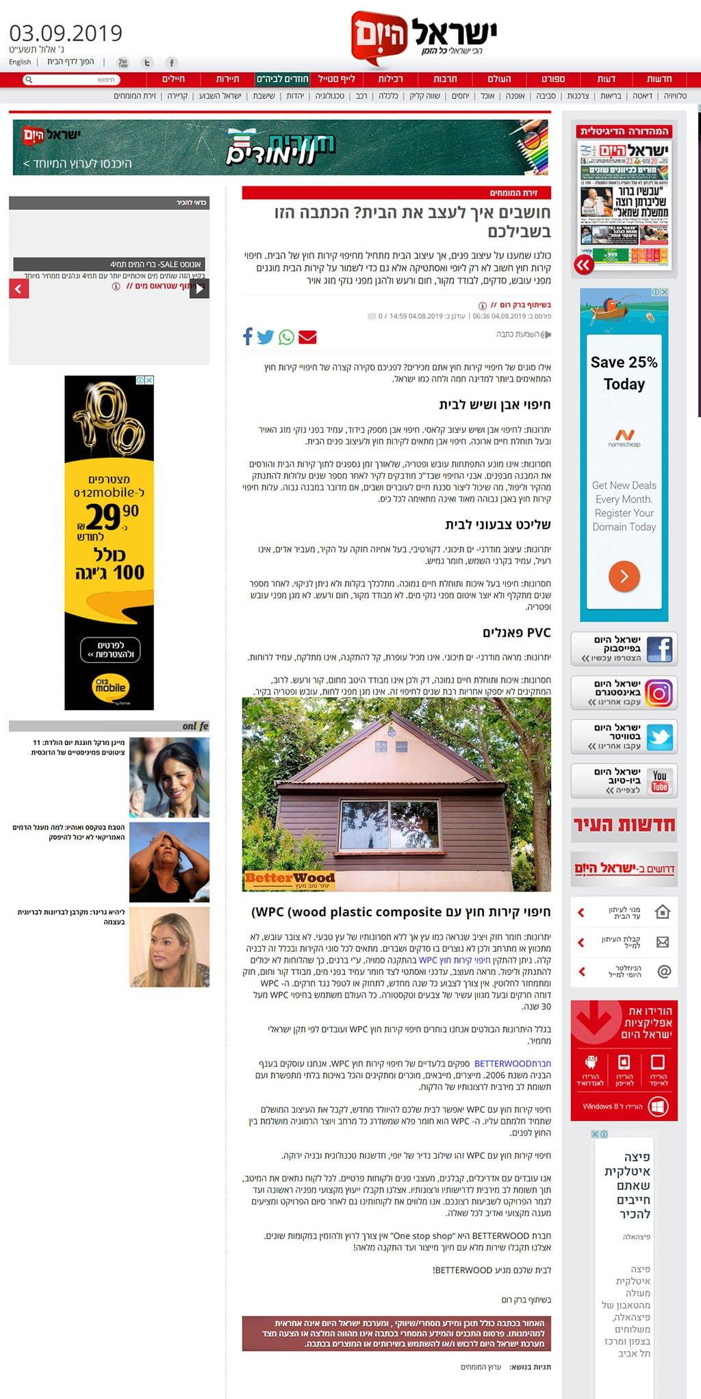 כתבה על בטרווד באתר של עיתון ישראל היום